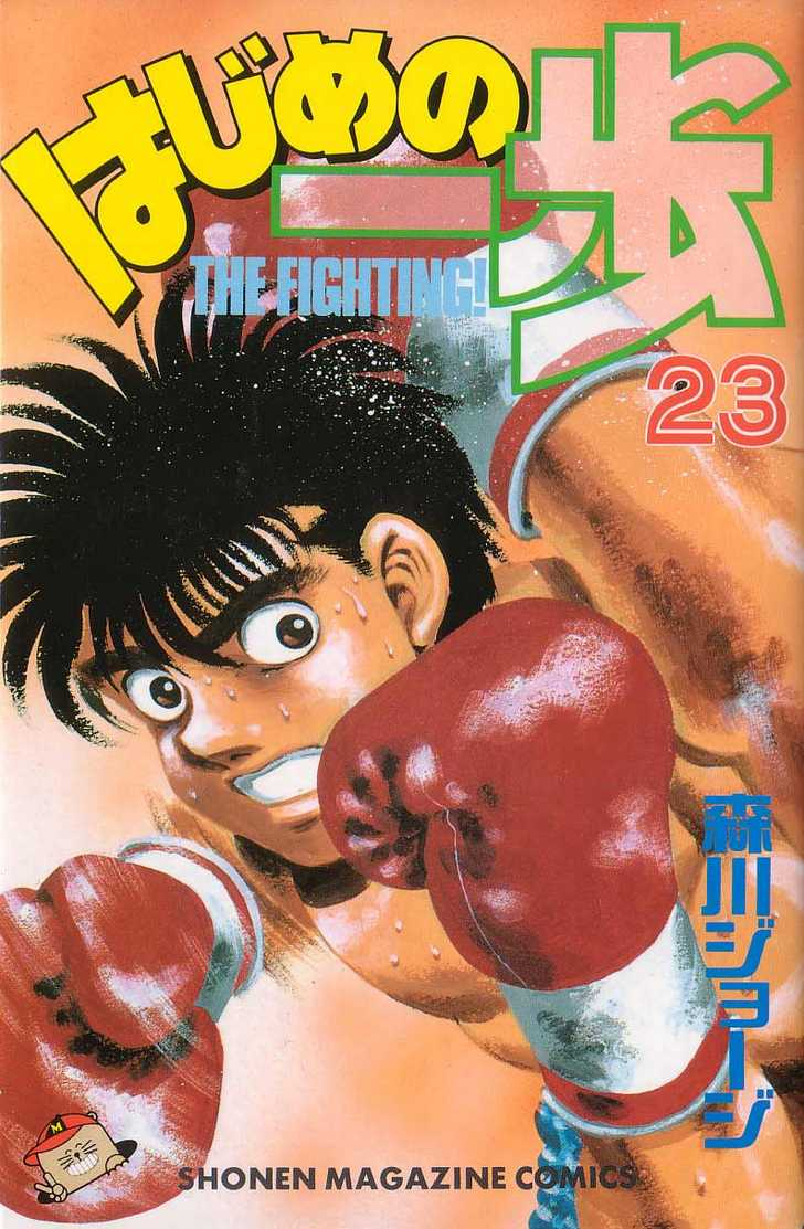 Hajime no Ippo 197 Page 1
