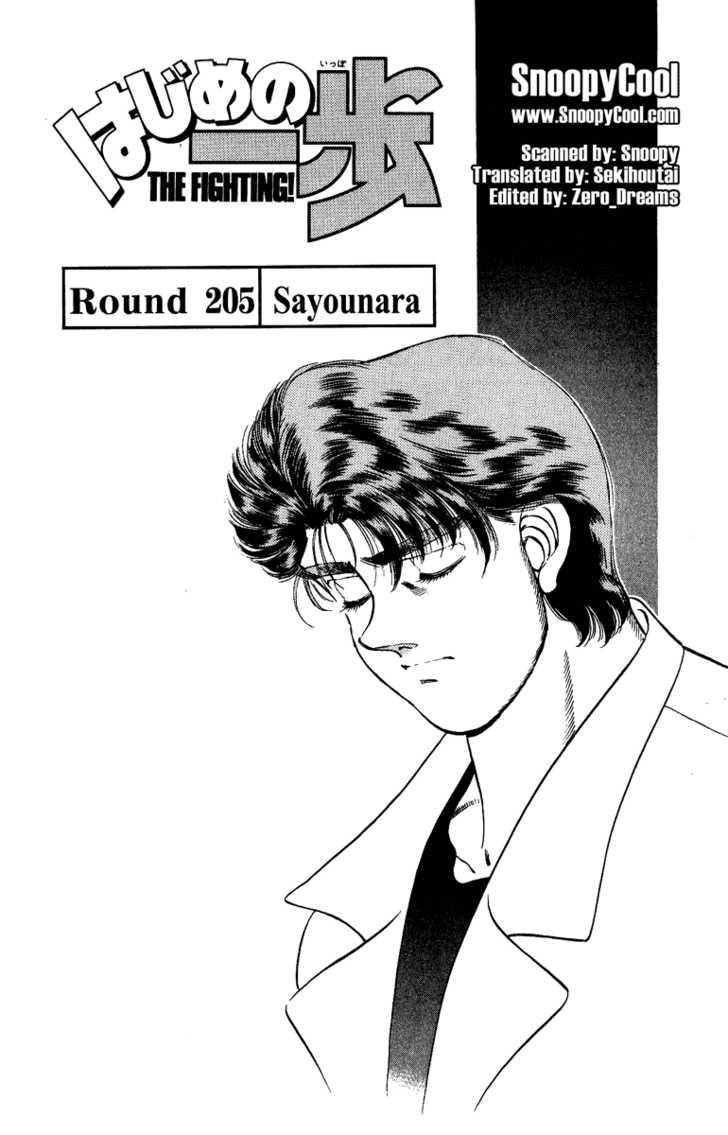 Hajime no Ippo 205 Page 1