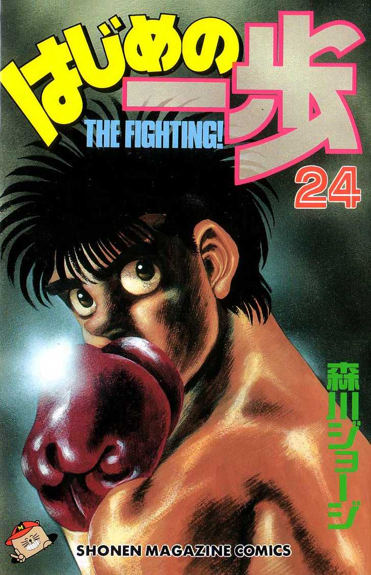 Hajime no Ippo 206 Page 1
