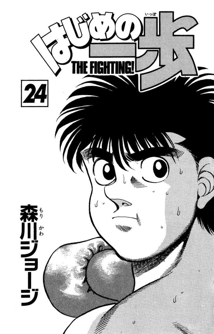 Hajime no Ippo 206 Page 2