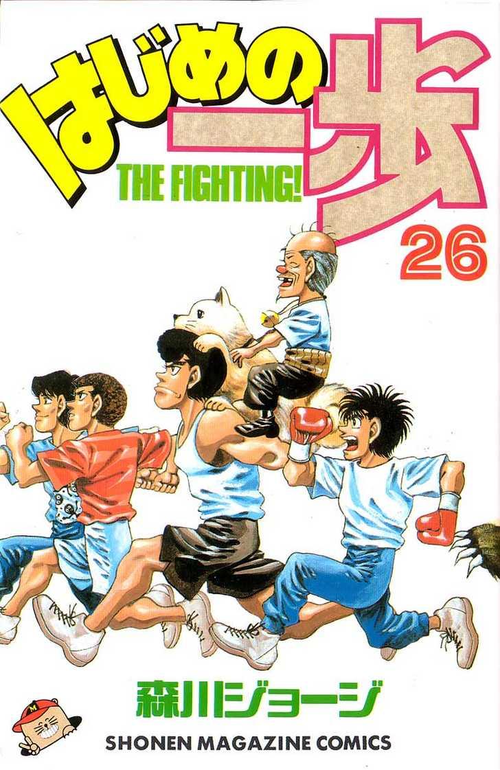 Hajime no Ippo 224 Page 1