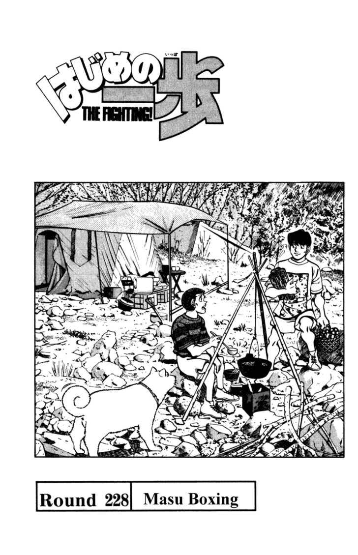Hajime no Ippo 228 Page 1