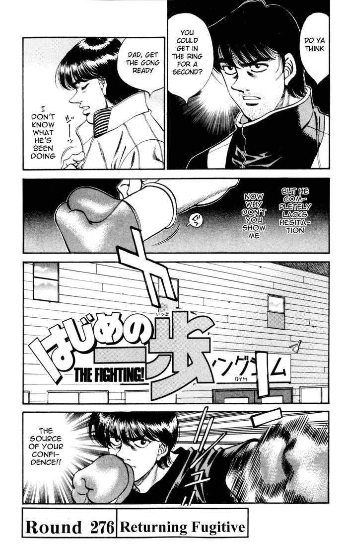 Hajime no Ippo 276 Page 1