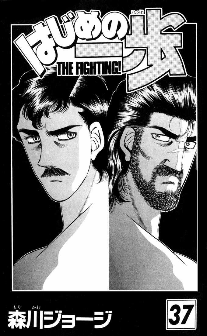Hajime no Ippo 325 Page 1