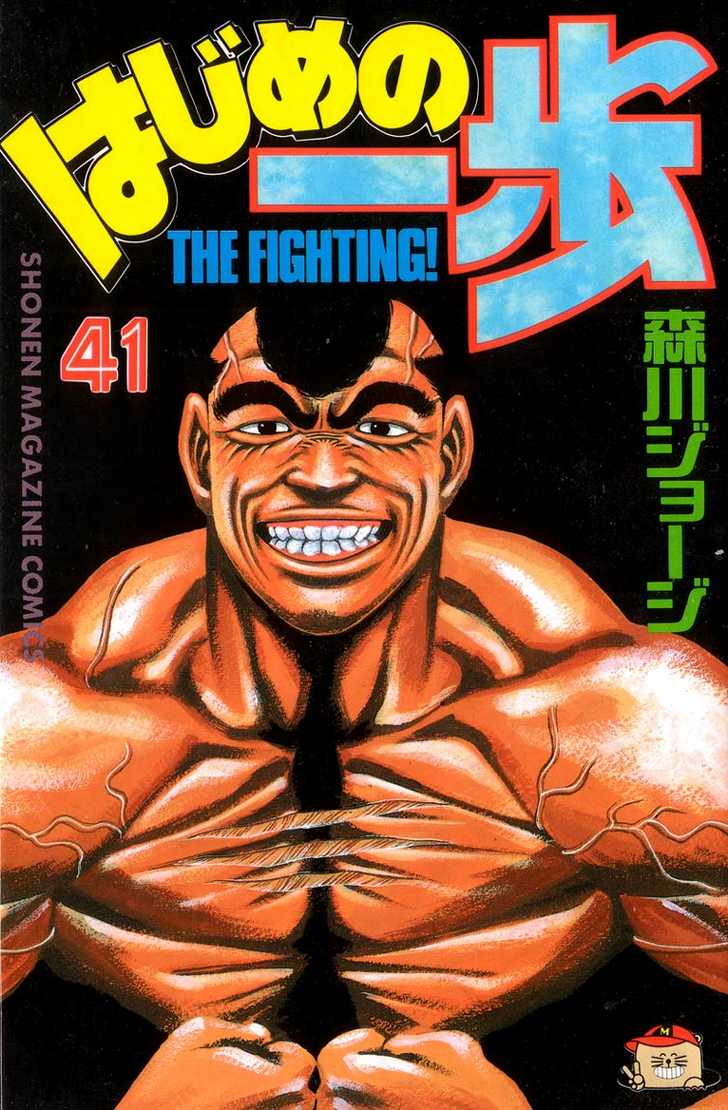 Hajime no Ippo 362 Page 1