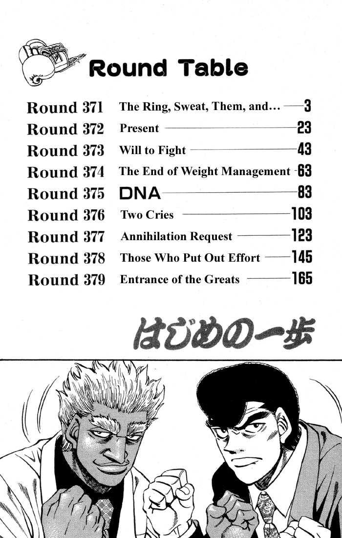 Hajime no Ippo 371 Page 3