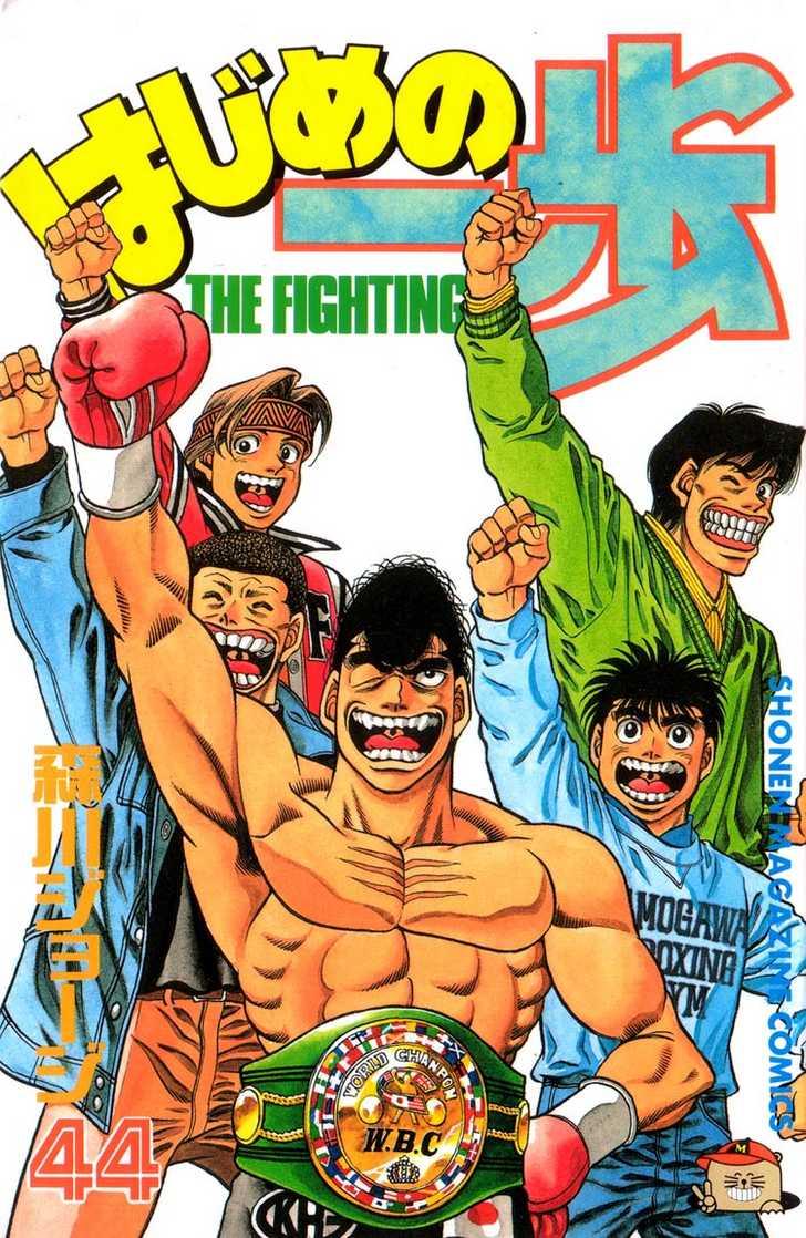 Hajime no Ippo 389 Page 1