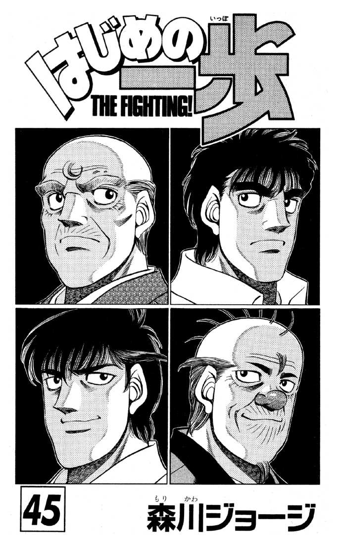 Hajime no Ippo 398 Page 2