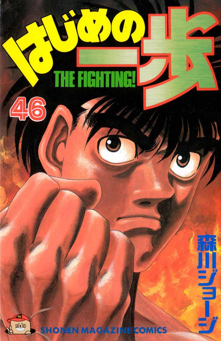 Hajime no Ippo 407 Page 1