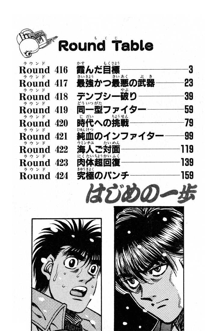 Hajime no Ippo 416 Page 3