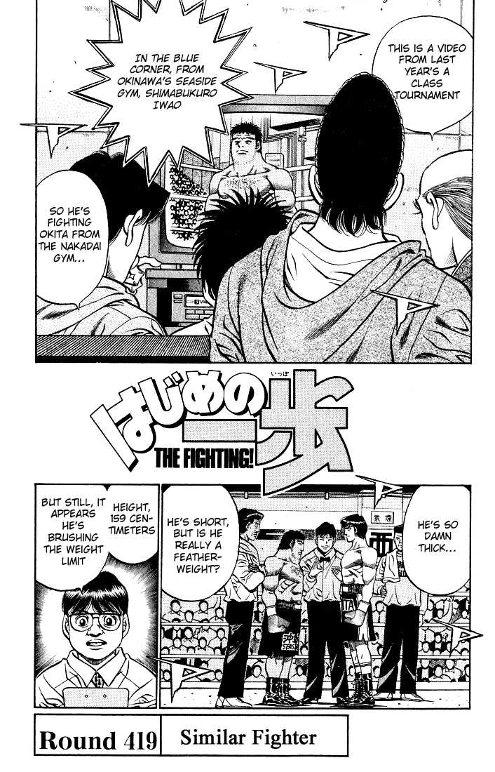 Hajime no Ippo 419 Page 1