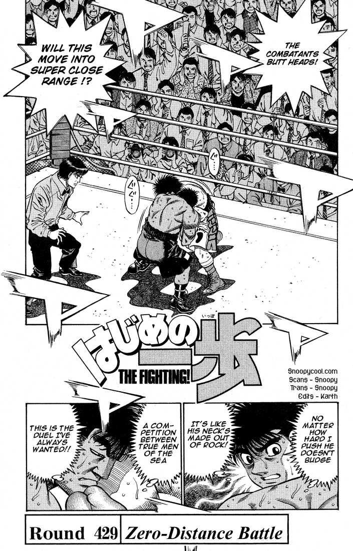Hajime no Ippo 429 Page 1