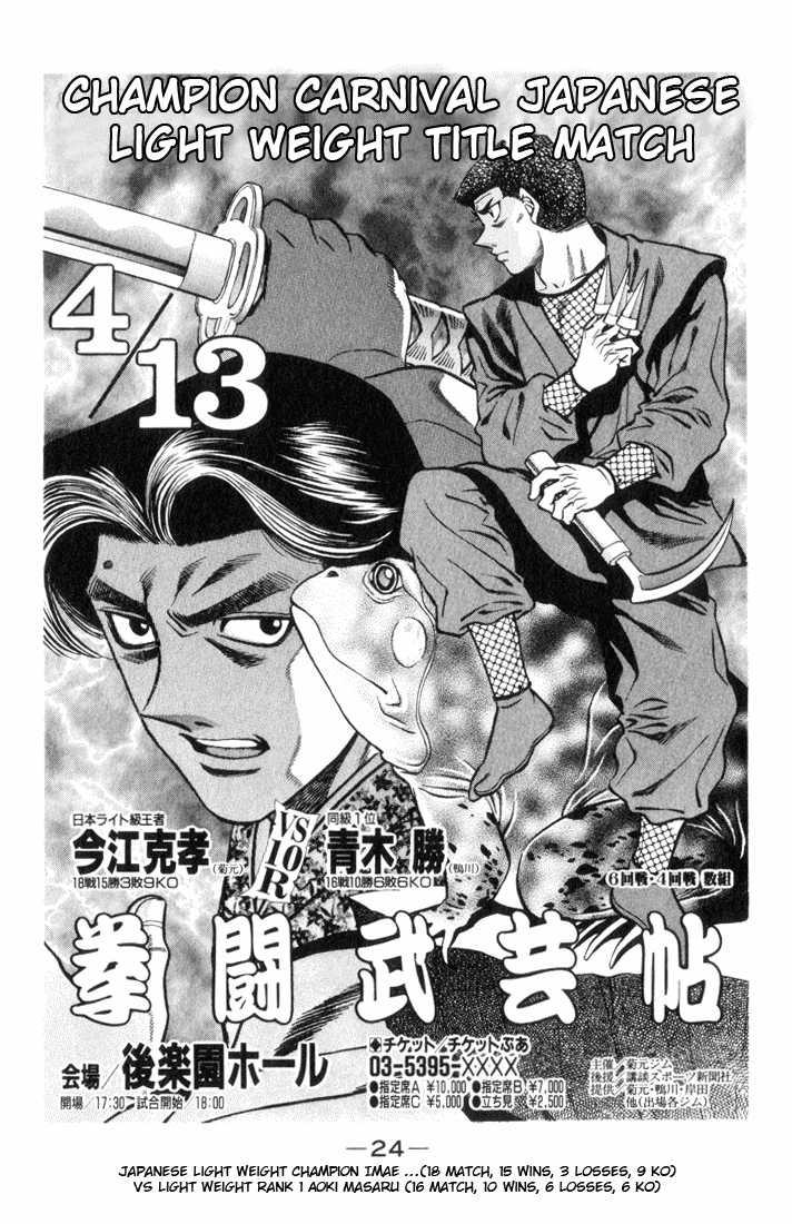 Hajime no Ippo 444 Page 2