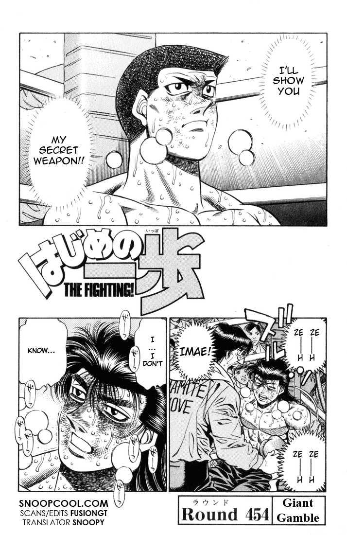 Hajime no Ippo 454 Page 1