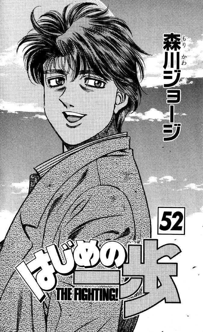Hajime no Ippo 463 Page 2