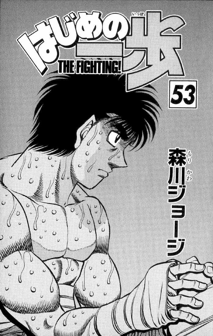Hajime no Ippo 473 Page 2