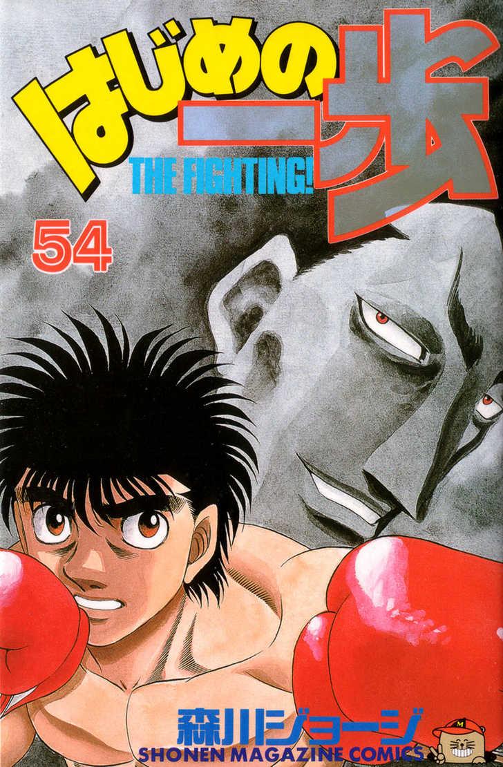 Hajime no Ippo 483 Page 1