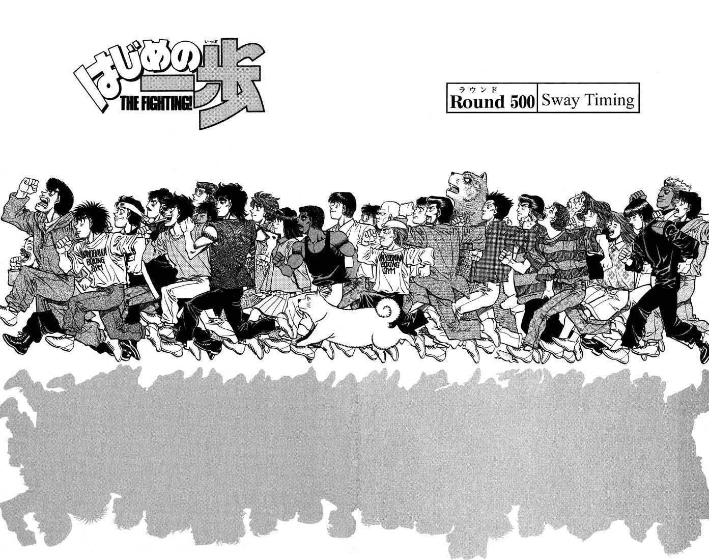 Hajime no Ippo 500 Page 2
