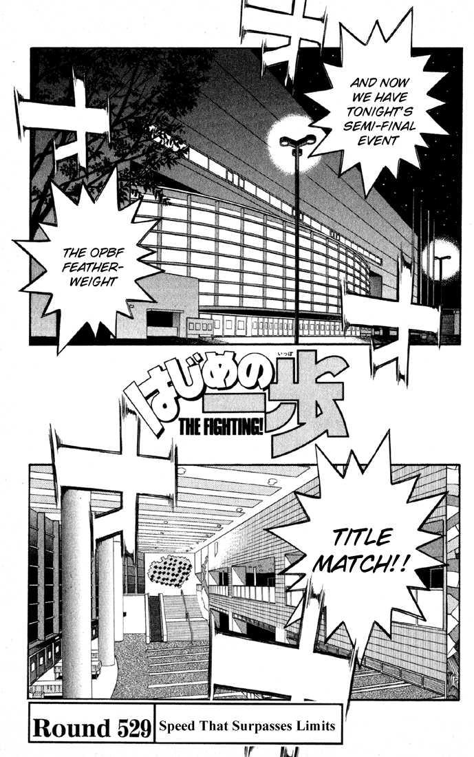 Hajime no Ippo 529 Page 1