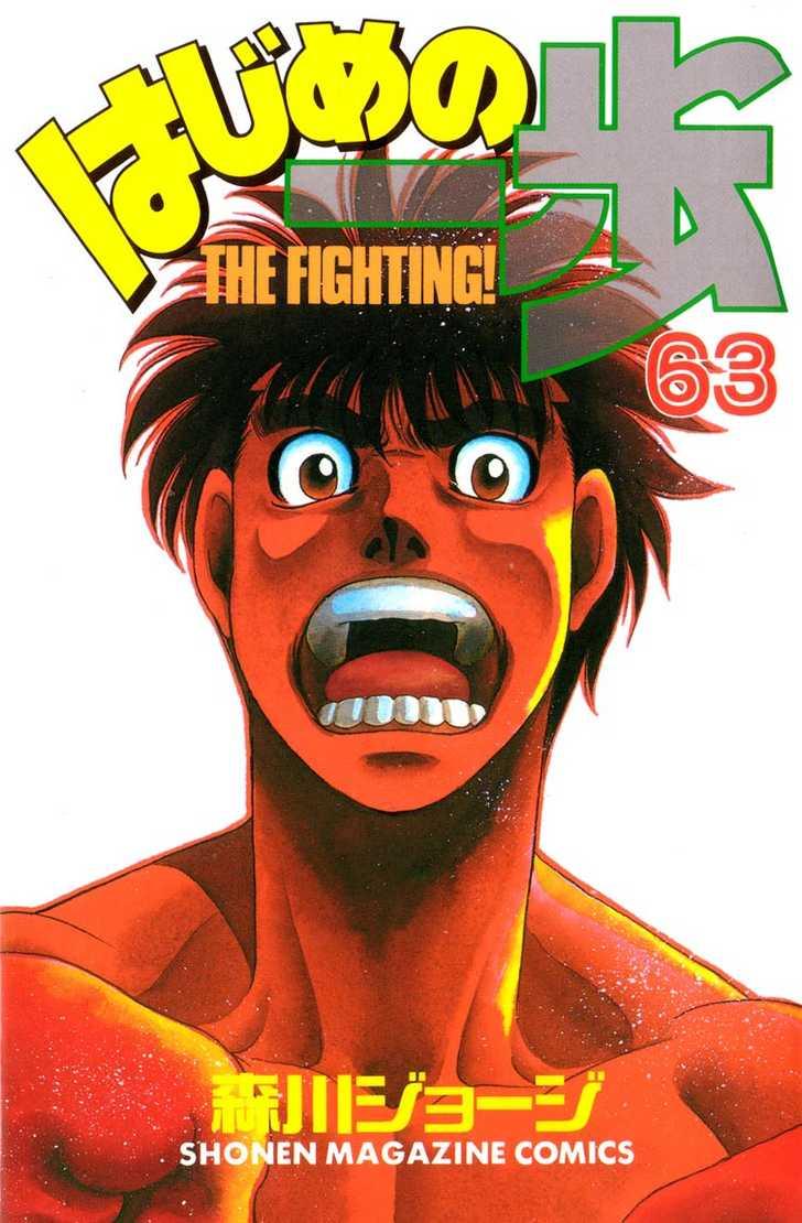 Hajime no Ippo 573 Page 1