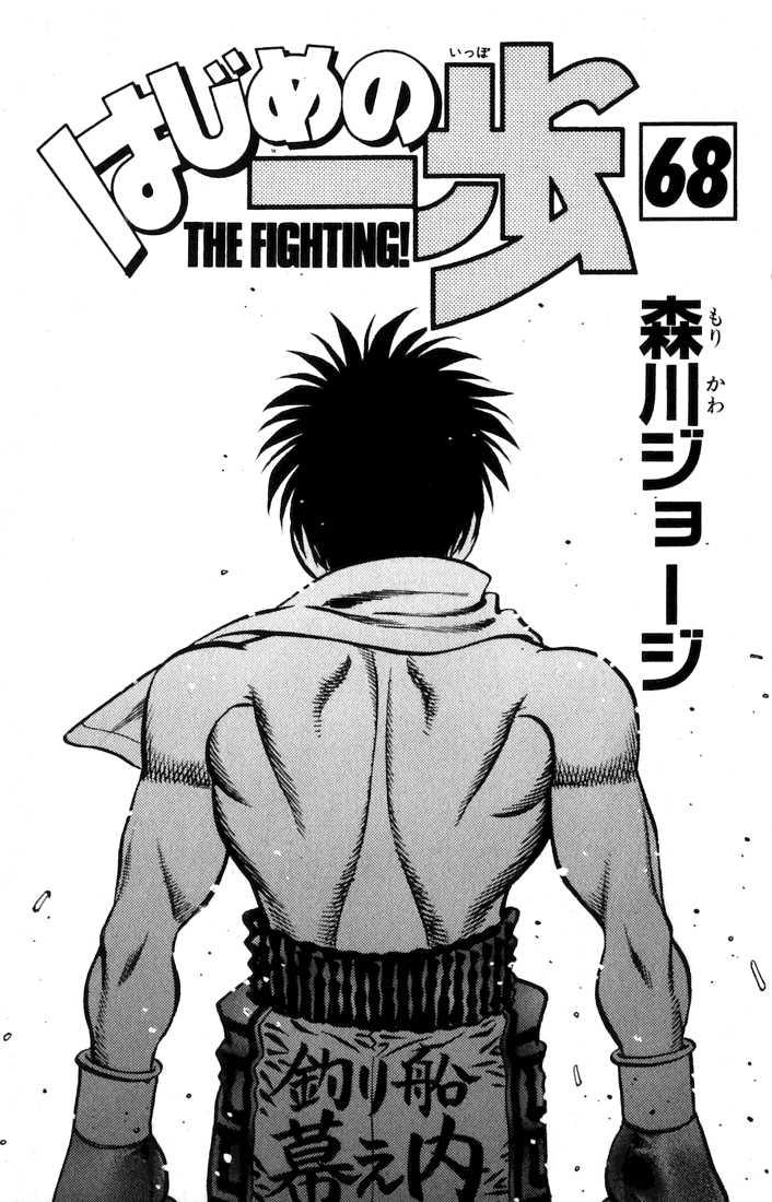 Hajime no Ippo 628 Page 2