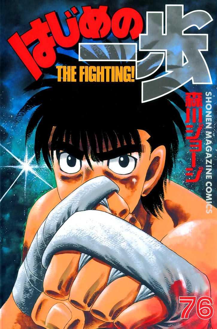 Hajime no Ippo 714 Page 1