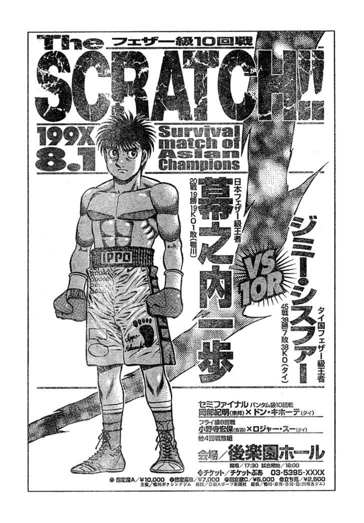 Hajime no Ippo 727 Page 2