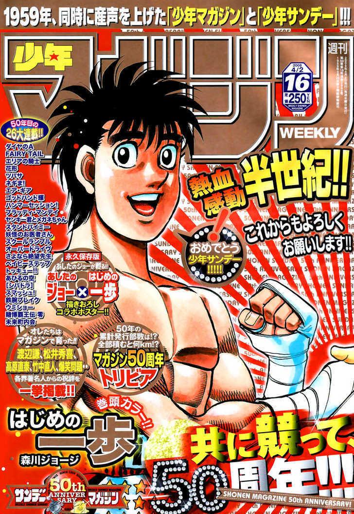 Hajime no Ippo 806 Page 1