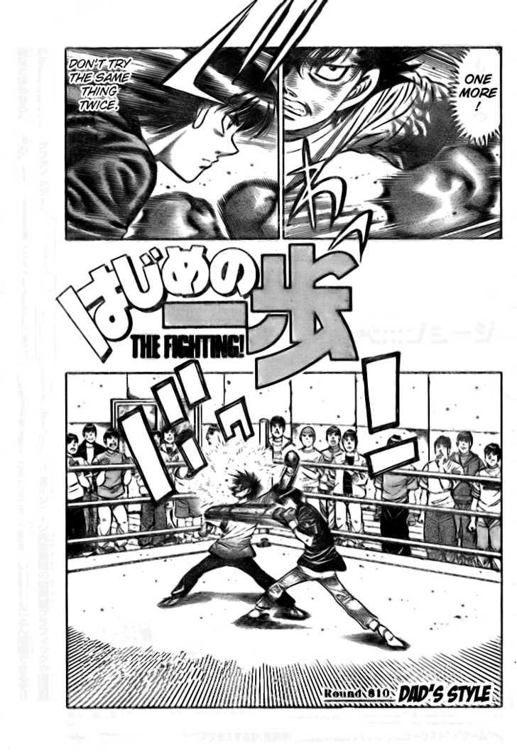 Hajime no Ippo 810 Page 2