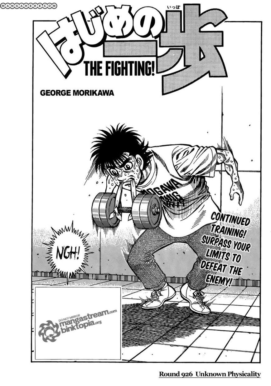 Hajime no Ippo 926 Page 1