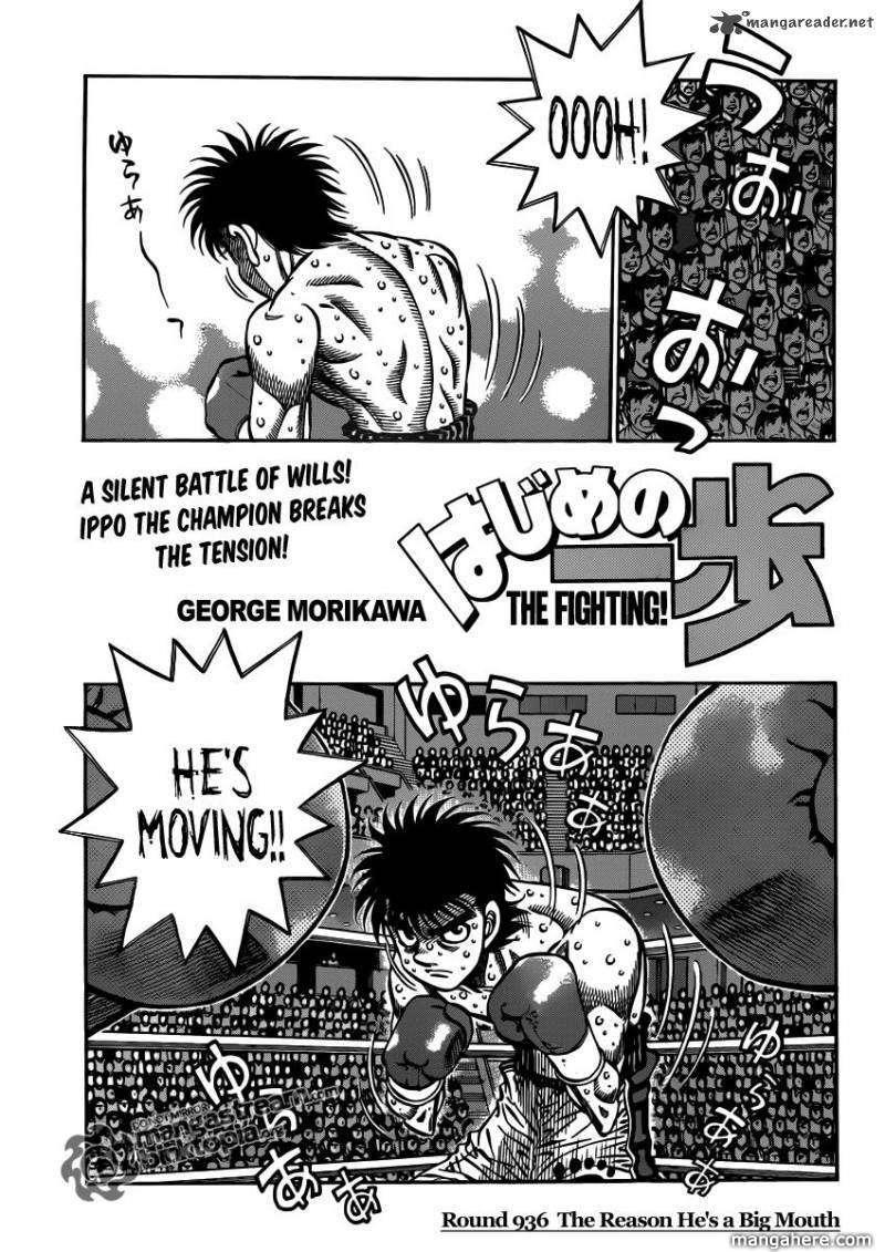 Hajime no Ippo 936 Page 1