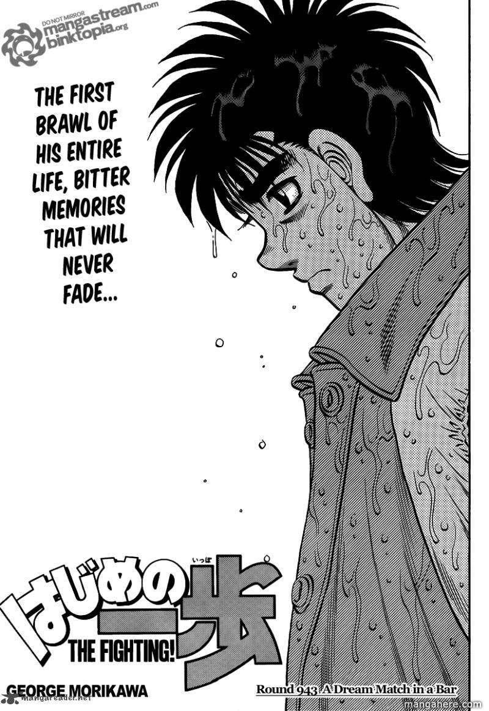 Hajime no Ippo 943 Page 1