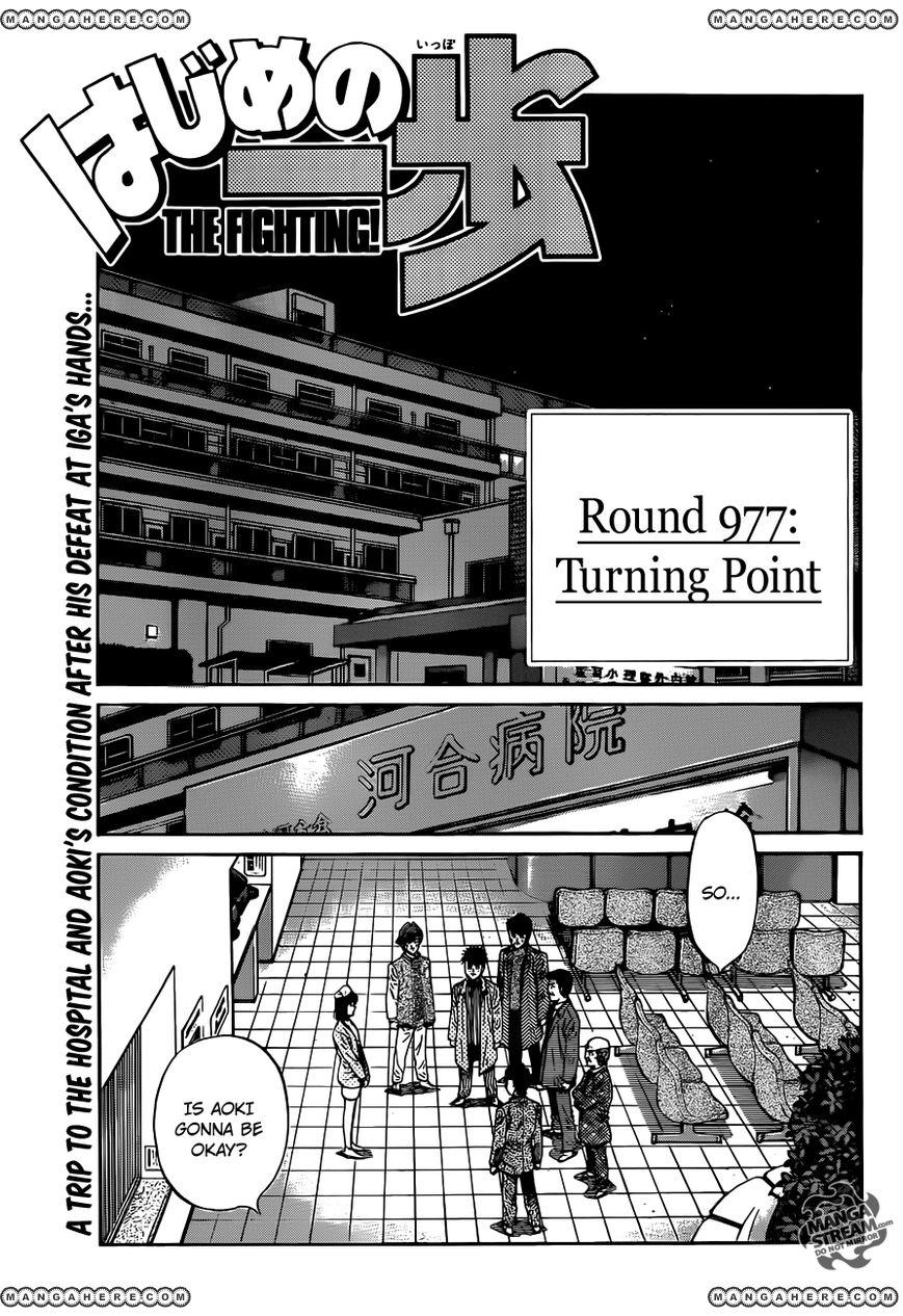 Hajime no Ippo 977 Page 1
