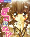 Chiko no Negai