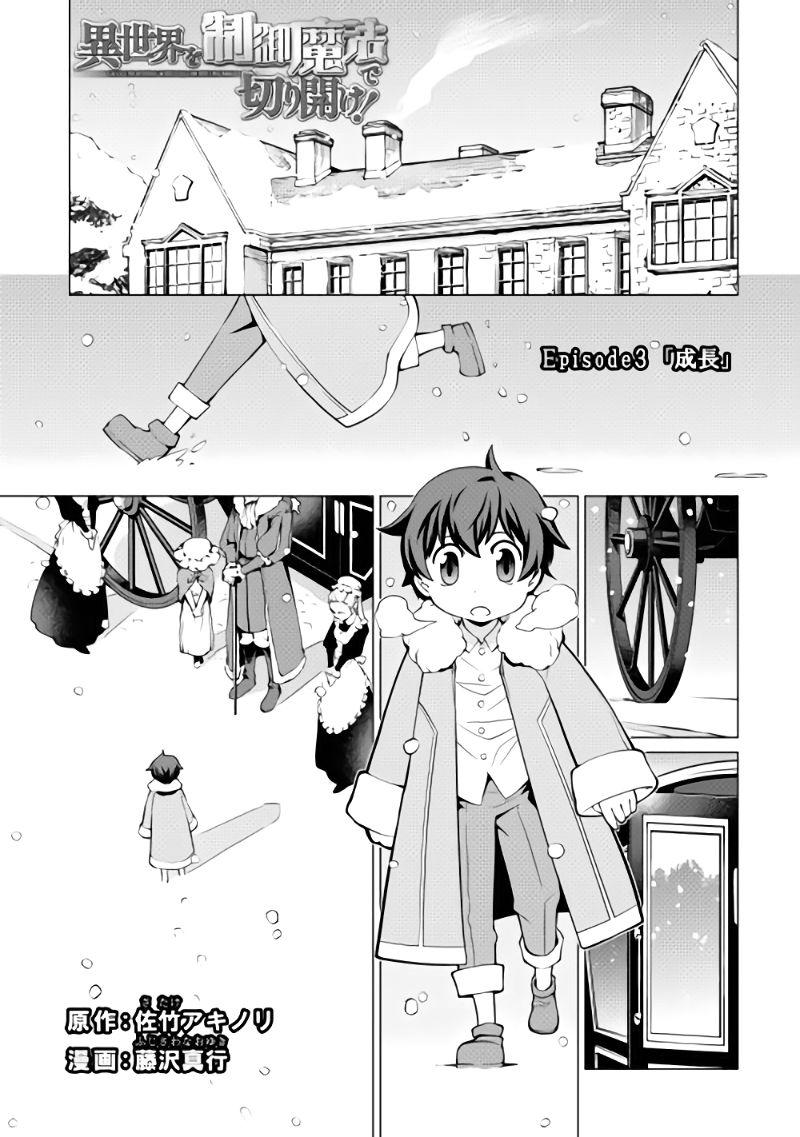 Isekai wo Seigyo Mahou de Kirihirake! 3 Page 1