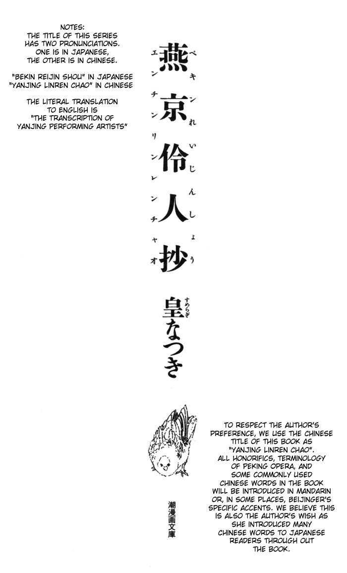 Peking Reijinshou 1 Page 2