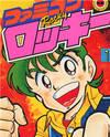 Famicom Rocky