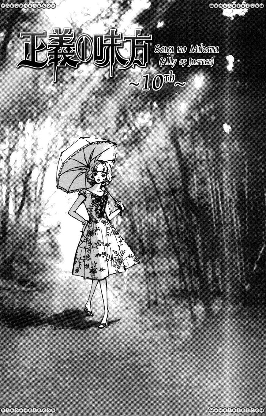Seigi no Mikata 10 Page 1