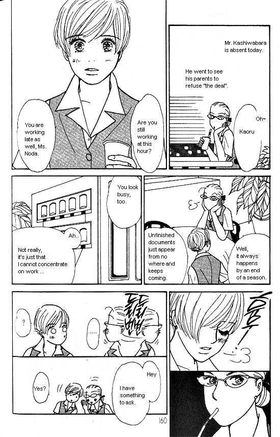 Kimi Kara no Resume 17 Page 3