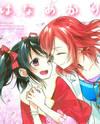 Love Live! dj - Hana Akari