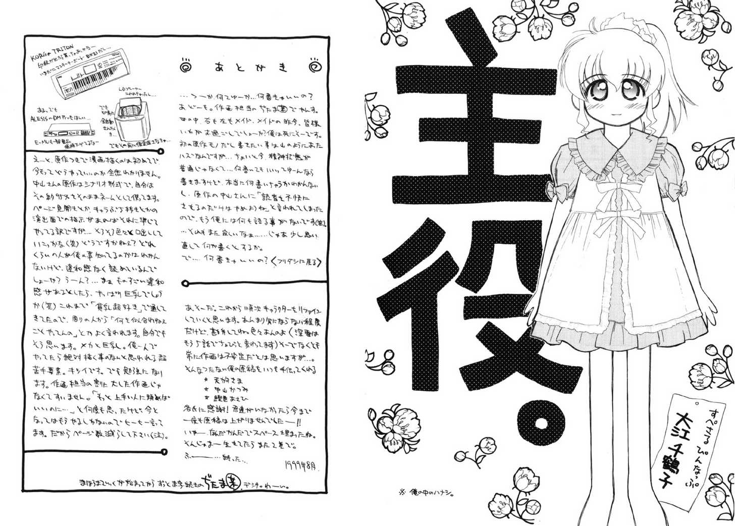 Mahoromatic 5 Page 1