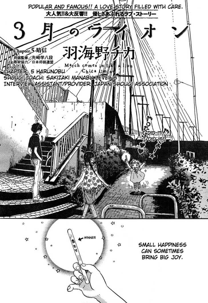 Sangatsu No Lion 5 Page 1