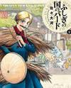 Fushigi no Kuni no Bird