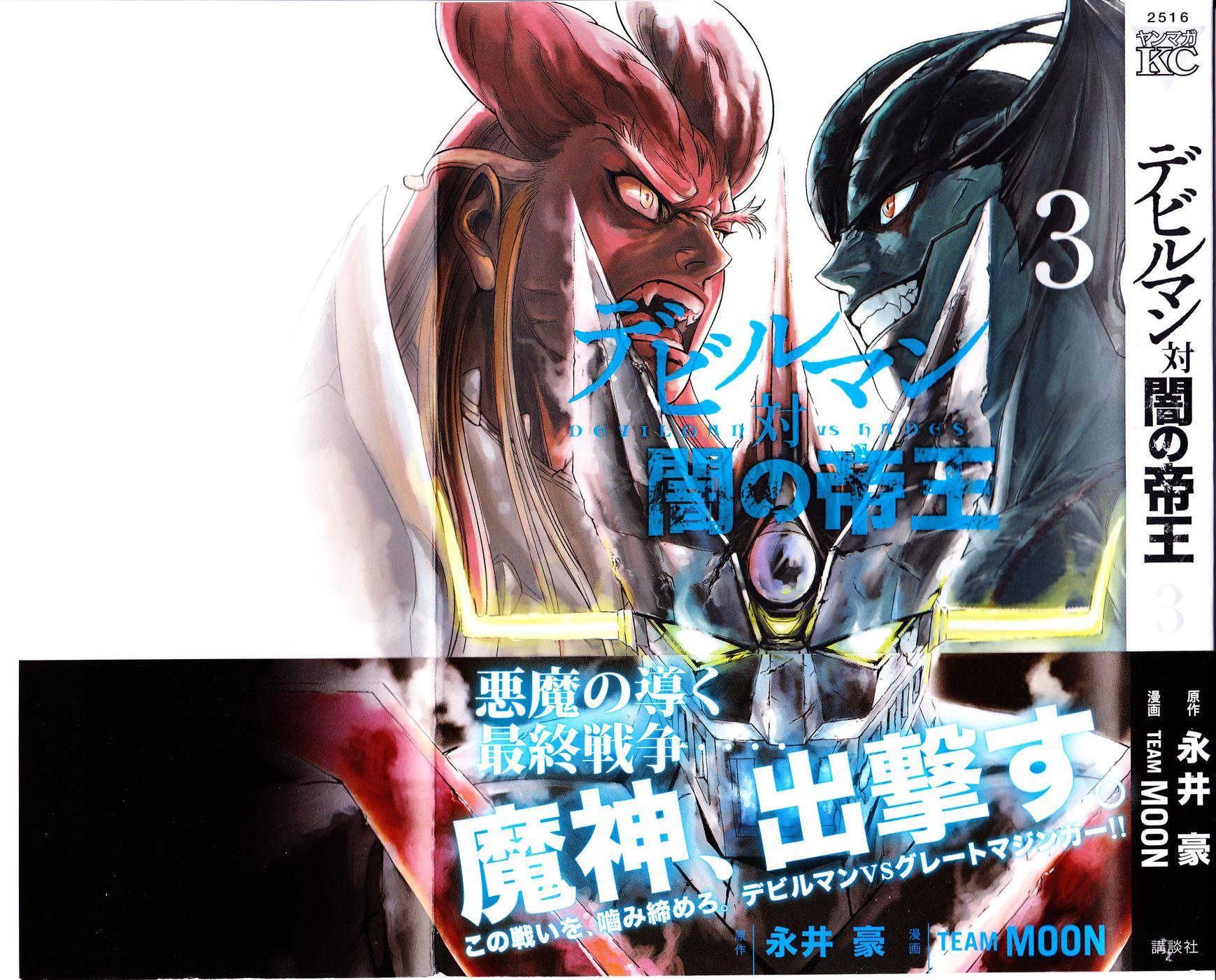 Devilman Tai Yami no Teiou 12 Page 1