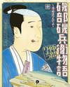 Isobe Isobee Monogatari - Ukiyo wa Tsurai yo