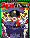 Zannen Jokanbu Black General-san