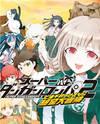 Super Danganronpa 2 - Nanami Chiaki no Sayonara Zetsubou Daibouken