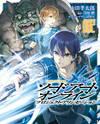 Sword Art Online - Project Alicization