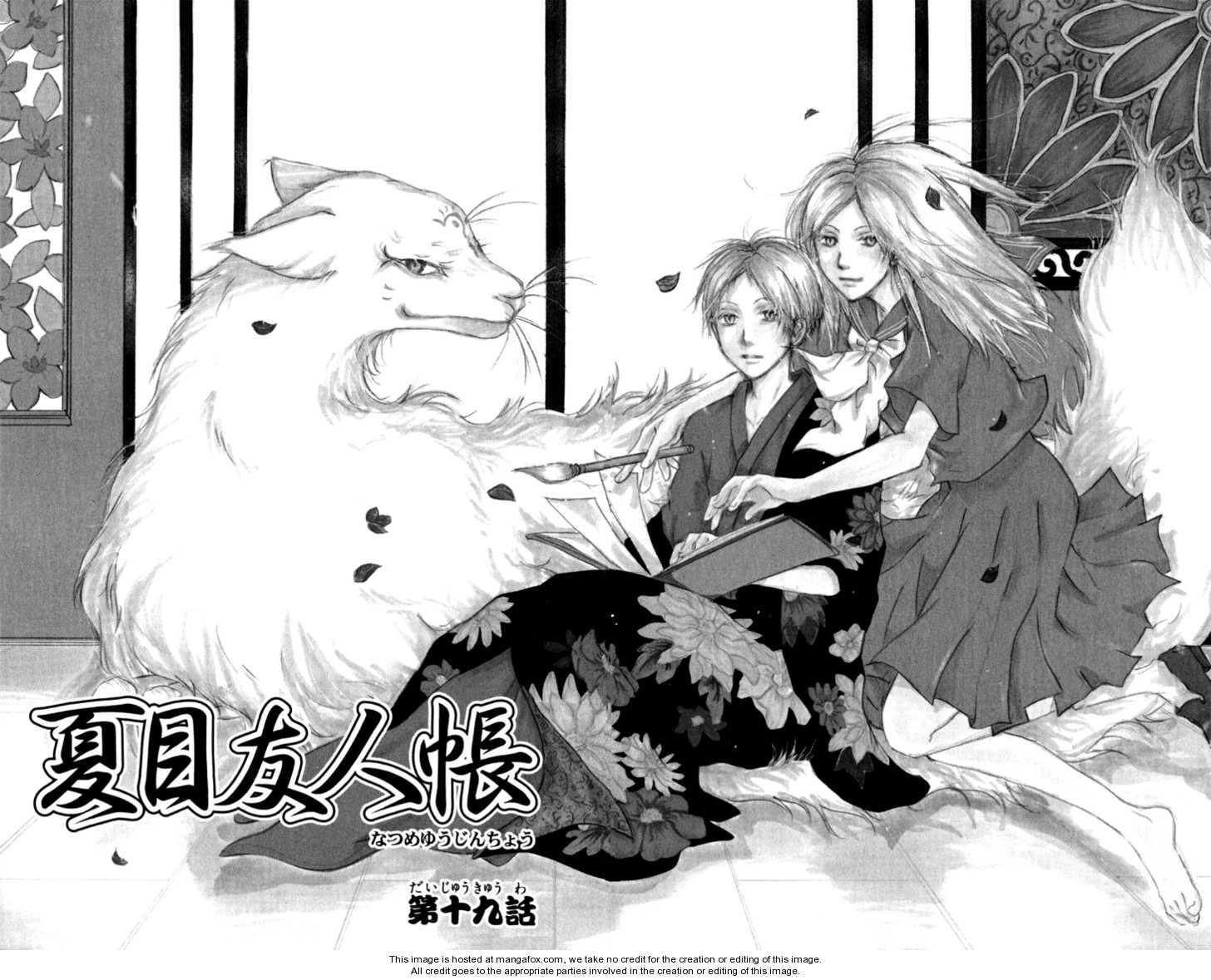 Natsume Yuujinchou 19 Page 1