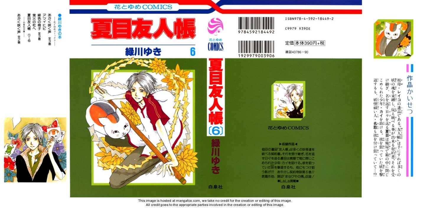 Natsume Yuujinchou 20 Page 1